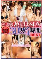 肏翻内射禁忌人妻 30人4小时精选