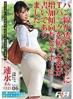不让人妻高潮快感爆表档案 06