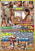 真实搭讪!在炎夏的湘南大量获得素人比基尼辣妹大作战!6