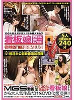 盯上超可爱素人店花!×蚊香社精选 10