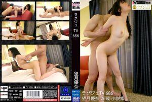 高贵正妹TV 686