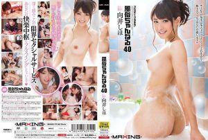 风俗频道40 向井志保