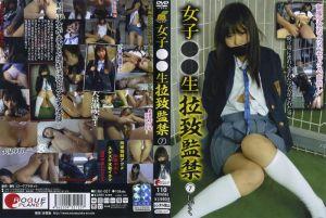 女子○○生 绑架监禁 7