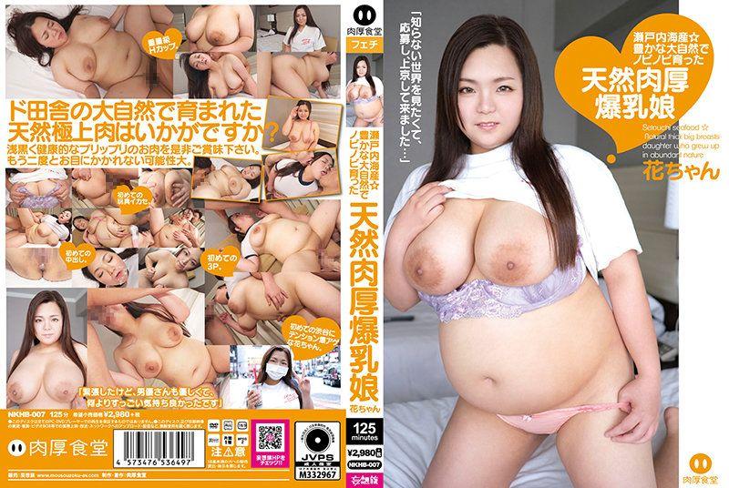 濑户内海産☆丰富大自然成长的天然肉厚爆乳妹 花酱