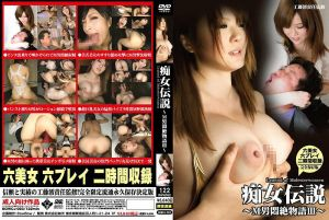 痴女传说 ~M男闷絶物语 III~