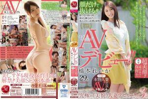 29岁幼稚园老师人妻下海拍片! 桥本丽香