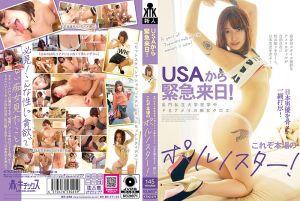 自美国紧急来日!就读名门私大超S美国痴女蔻依 将日本男优一网打尽!