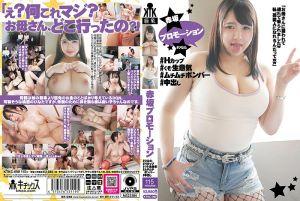 赤坂促销 #雏田 #H罩杯 #超高傲 #肉感炸弹 #中出