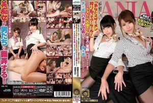 被虐性感 双重痴女肉棒狩猎 3 ~在职场搞着逆痴汉的女人们~ 佳苗瑠华/若菜南