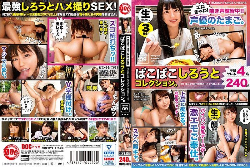 MOON FORCE CHEERS 素人抽插精选 vol.9