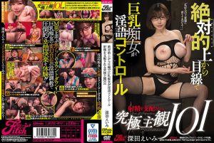 巨乳痴女淫语射精管理&究极自慰指令 深田咏美