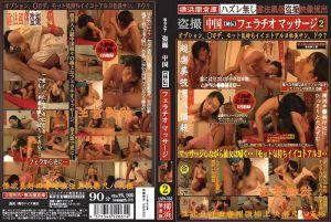 偷拍 中国【秘传】口交马杀鸡 2
