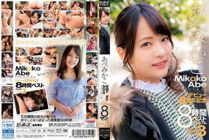 阿部美佳子出道8周年记念8小时经典精选 VOL.3 下