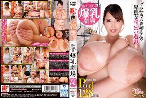 优木いおりの爆乳剧场 Pcup!128cm