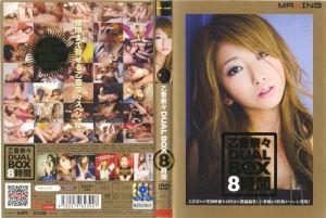 乙音奈々 DUAL BOX 8时间