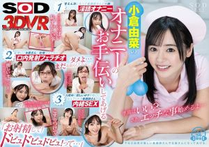 【VR】小仓由菜协助您打手枪! -2