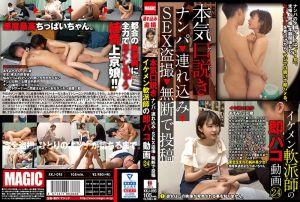 认真把妹 搭讪→外带→幹砲偷拍→擅自PO网 型男搭讪师即刻开幹影片 24