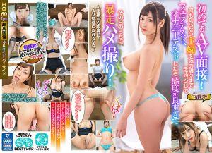 【VR】初次AV面试!~面试后马上拍!成为AV监督VR~泉优芽 上