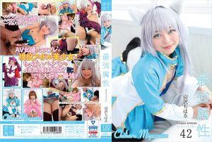 最强萌属性42 宫泽千春