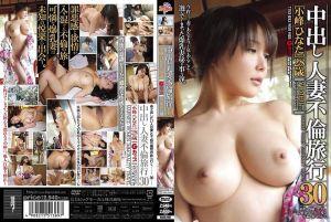 中出人妻不伦之旅 30