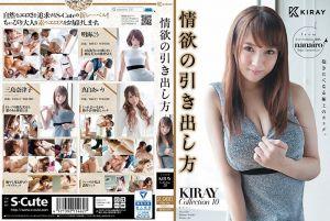 情慾勾引猛幹 KIRAY精选 10