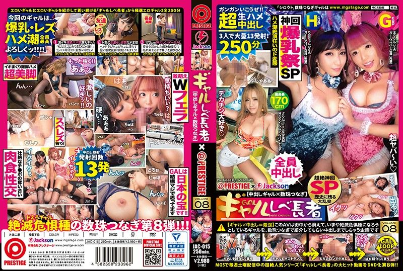 吊辣妹富翁【中出辣妹×连锁】 08