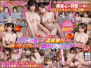 【VR】满是优越感的交换砲友温泉旅行! -下