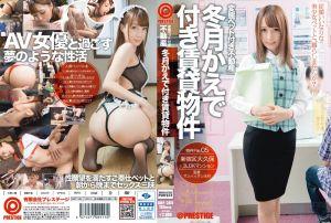租屋即赠变态宠物 淫乱不动产File.05 冬月枫