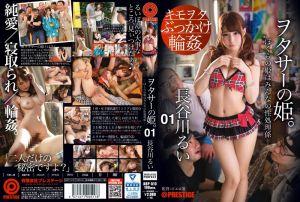 宅男女神 01 长谷川留衣