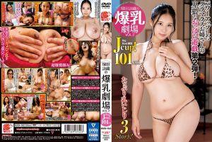 冢田诗织的爆乳剧场! 2 Jcup 101cm