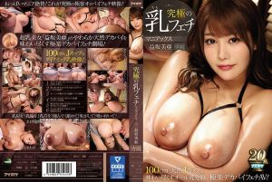 究极の乳フェチマニアックス 益坂美亜 100cm天然Jカップを味わい尽くすオール乳発射の极楽デカパイフェチAV!