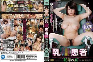 乳淫患者 耻辱之宴 巨乳 桃井理乃 BOX3 数位薄码高手