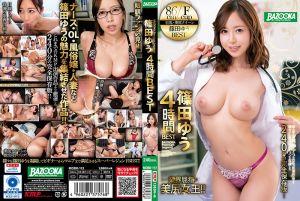 BAZOOKA Premium Legend 篠田优 4小时精选