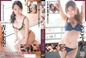 成人的A书 starring by HARUKI/MIKU 佐藤遥希/青木美空