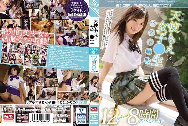 天使萌×女学生 精选制服12部 8小时特别编 上