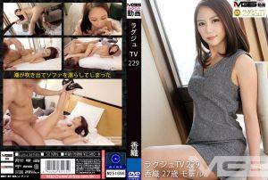 高贵正妹TV 229 花咲一杏