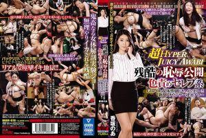 超 HYPER JUICY AWABI 残酷的耻辱公开玩弄名媛系 Film-01:女体惨剧档案!!新人主播凌辱时刻 香坂乃亚
