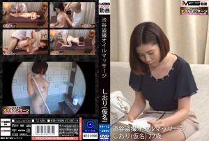 涩谷偷拍按摩店 017 诗织