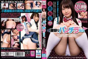 扭腰露内裤痴女~宫泽千春用臀部诱惑与巧妙扭腰让人高潮的小恶魔玩法~ 宫泽千春