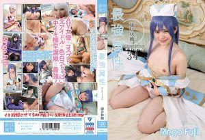 最强萌属性34 藤井林檎