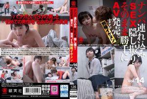 ナンパ连れ込みSEX隠し撮り・そのまま胜手にAV発売。する别格イケメン Vol.14