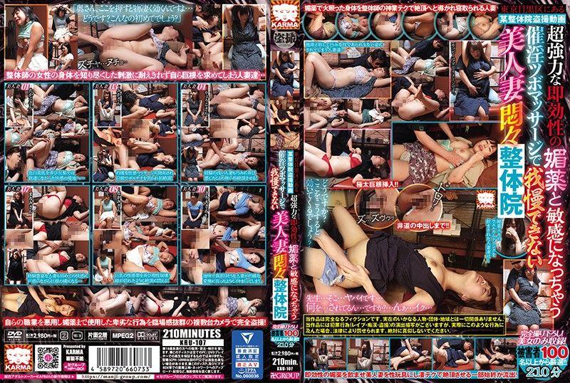 东京目黑区某整体院偷拍影片 超强力即效性春药与 敏感催淫穴道按摩让美人妻子无法忍耐的整体院