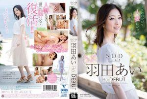 SODstar Re:Debut 羽田爱