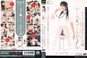 ナース・コールガール ~红月ルナ痴女化计画vol.02~ 红月ルナ