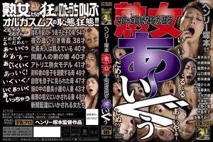 亨利冢本 4,50岁熟女狂高潮