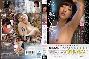 白浊人妻 ~堕落性奴淫欲NTR~ 市川里美 SODx成人小说改编系列xSODstar