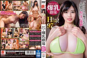 逢泽理衣奈的爆乳剧场! Hcup97cm