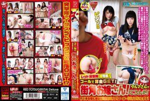 RED突撃队特刊!素人挑战淫荡挑逗123木头人