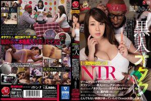 【※惊愕中出※】黑人电玩宅男NTR 风间由美