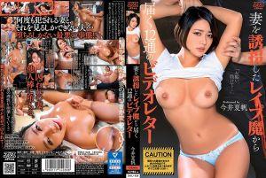 妻を诱拐したレ●プ魔から届く12通のビデオレター 今井夏帆